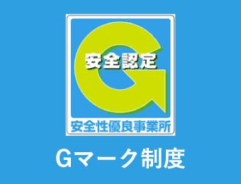 Gマーク制度